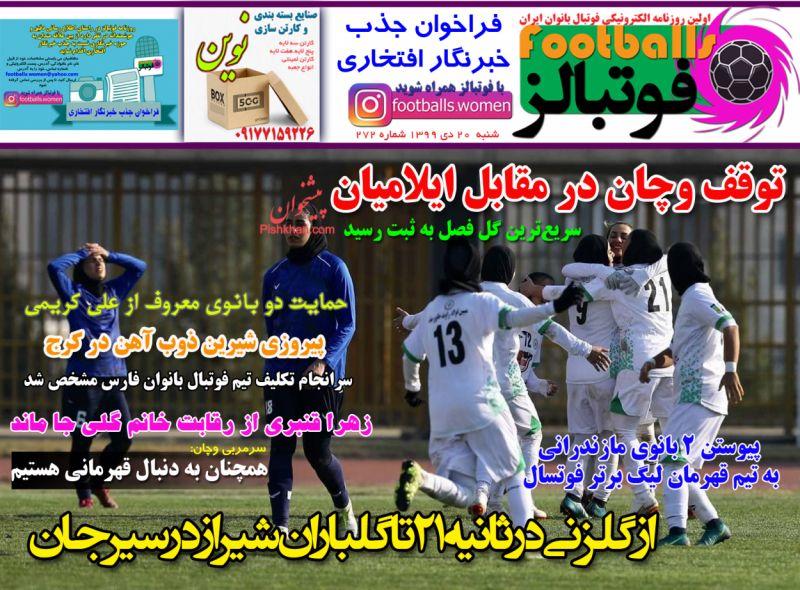 عناوین اخبار روزنامه فوتبالز در روز شنبه ۲۰ دی