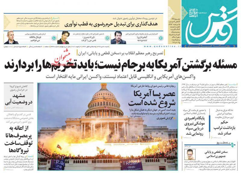 عناوین اخبار روزنامه قدس در روز شنبه ۲۰ دی