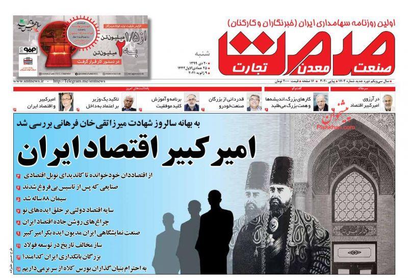 عناوین اخبار روزنامه صمت در روز شنبه ۲۰ دی