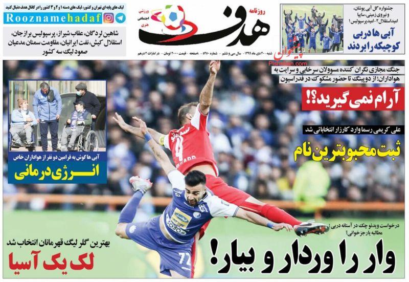 عناوین اخبار روزنامه هدف در روز شنبه ۲۰ دی