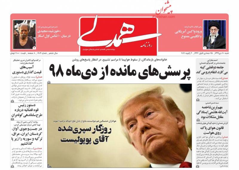 عناوین اخبار روزنامه همدلی در روز شنبه ۲۰ دی
