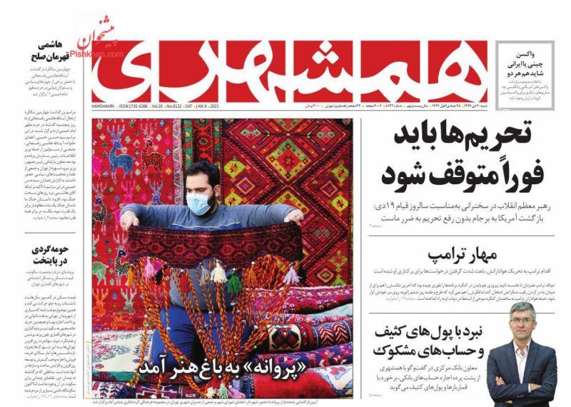 عناوین اخبار روزنامه همشهری در روز شنبه ۲۰ دی