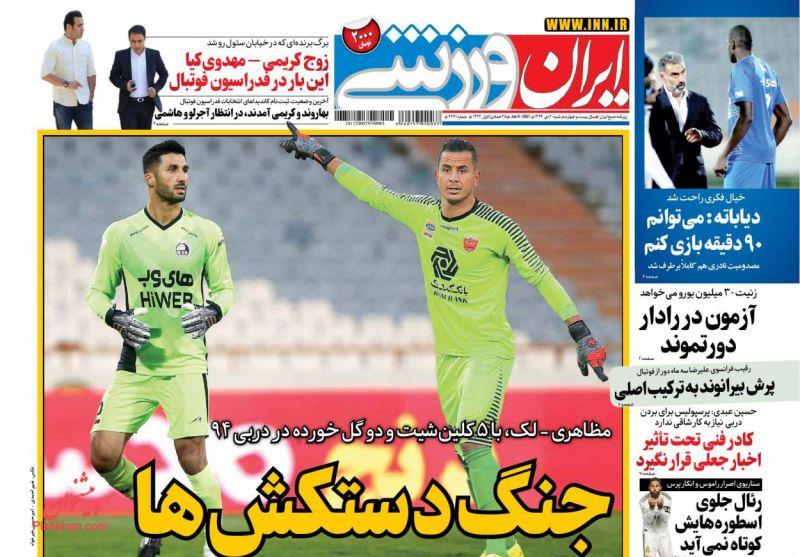 عناوین اخبار روزنامه ایران ورزشی در روز شنبه ۲۰ دی