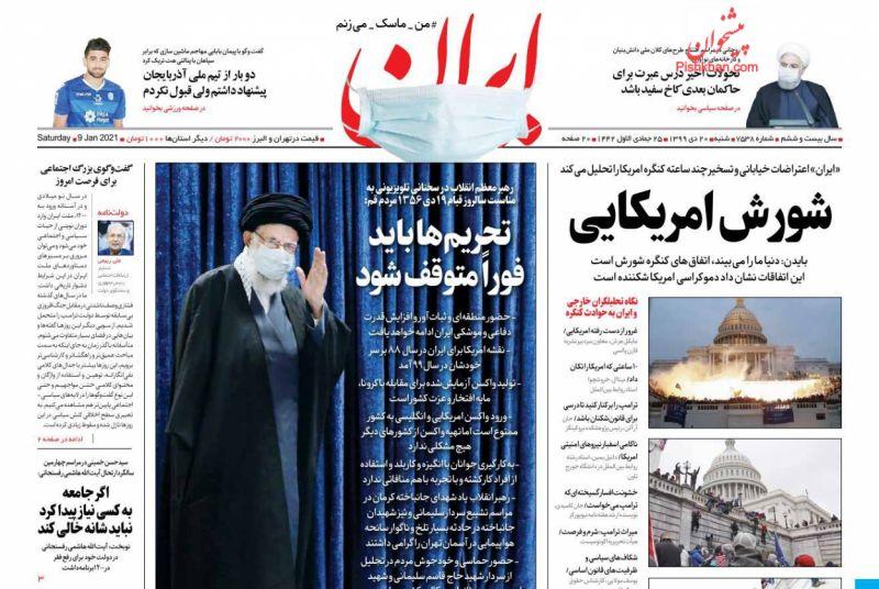 عناوین اخبار روزنامه ایران در روز شنبه ۲۰ دی