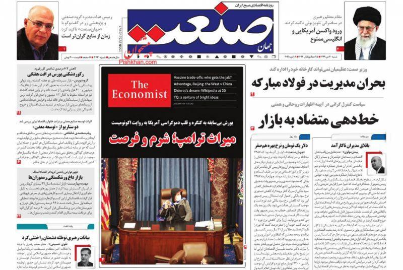 عناوین اخبار روزنامه جهان صنعت در روز شنبه ۲۰ دی