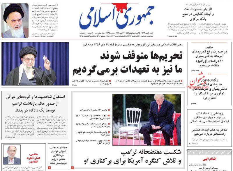 عناوین اخبار روزنامه جمهوری اسلامی در روز شنبه ۲۰ دی