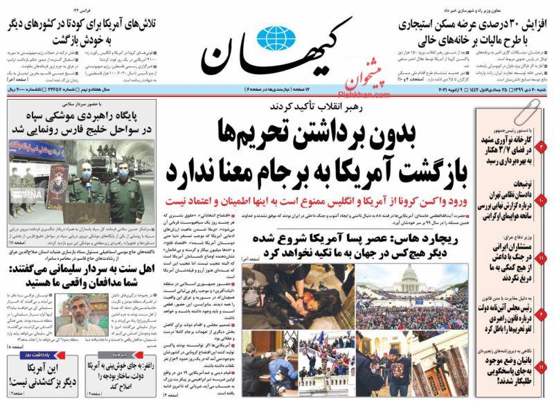 عناوین اخبار روزنامه کیهان در روز شنبه ۲۰ دی