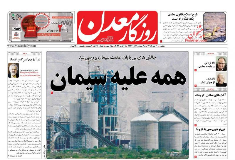 عناوین اخبار روزنامه روزگار معدن در روز شنبه ۲۰ دی