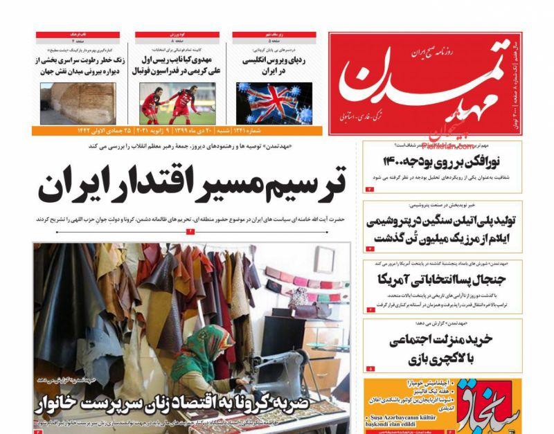 عناوین اخبار روزنامه مهد تمدن در روز شنبه ۲۰ دی