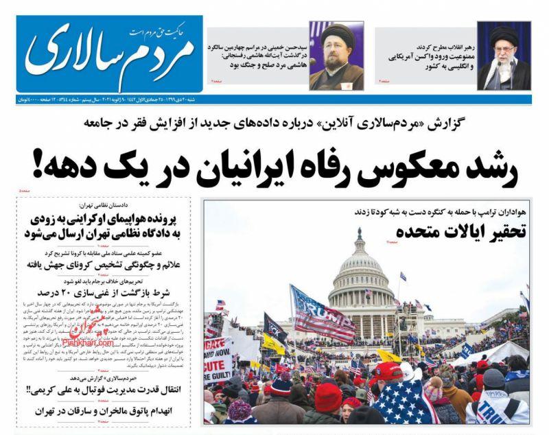 عناوین اخبار روزنامه مردم سالاری در روز شنبه ۲۰ دی