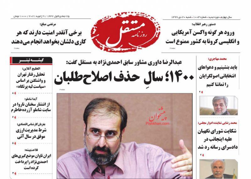 عناوین اخبار روزنامه مستقل در روز شنبه ۲۰ دی