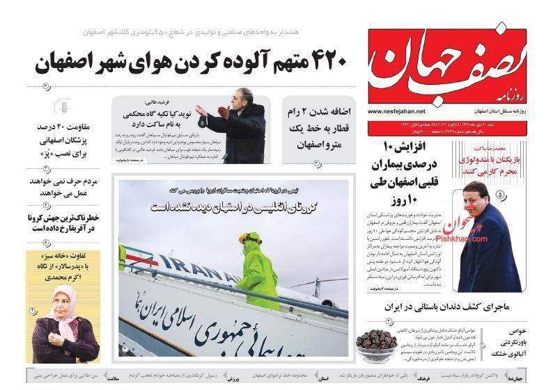 عناوین اخبار روزنامه نصف جهان در روز شنبه ۲۰ دی