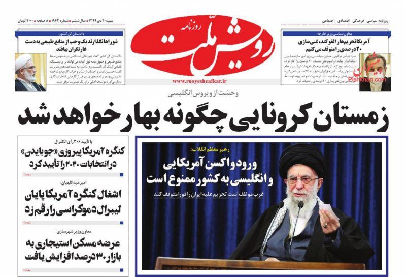 عناوین اخبار روزنامه رویش ملت در روز شنبه ۲۰ دی