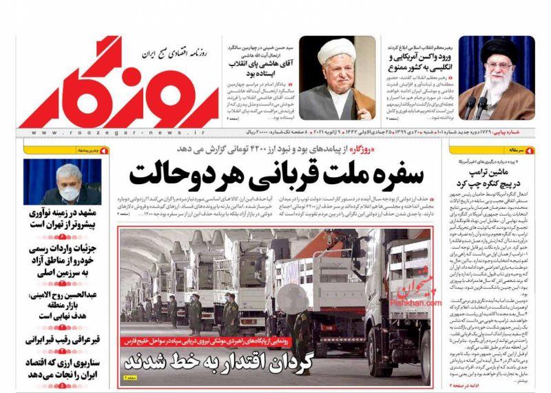 عناوین اخبار روزنامه روزگار در روز شنبه ۲۰ دی