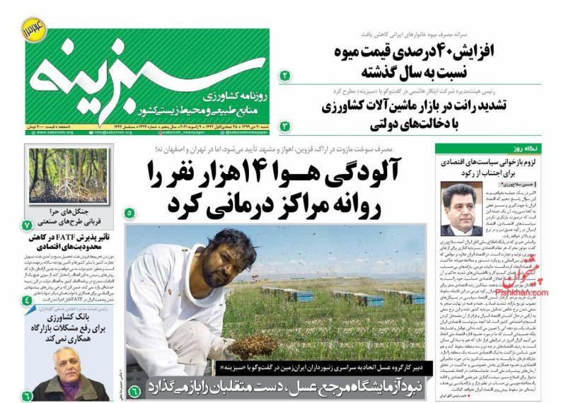 عناوین اخبار روزنامه سبزینه در روز شنبه ۲۰ دی