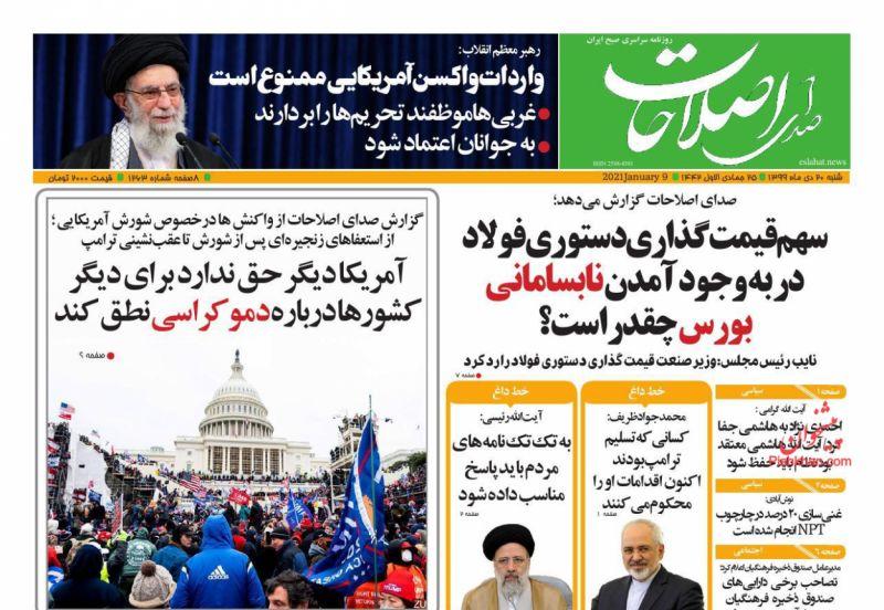 عناوین اخبار روزنامه صدای اصلاحات در روز شنبه ۲۰ دی