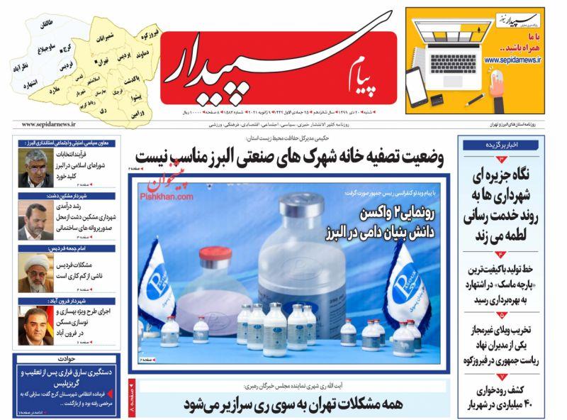 عناوین اخبار روزنامه پیام سپیدار در روز شنبه ۲۰ دی