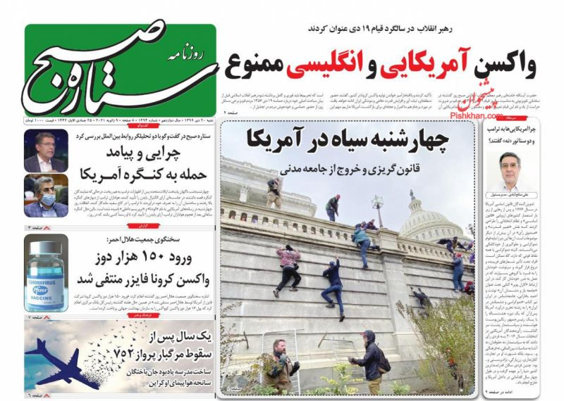 عناوین اخبار روزنامه ستاره صبح در روز شنبه ۲۰ دی