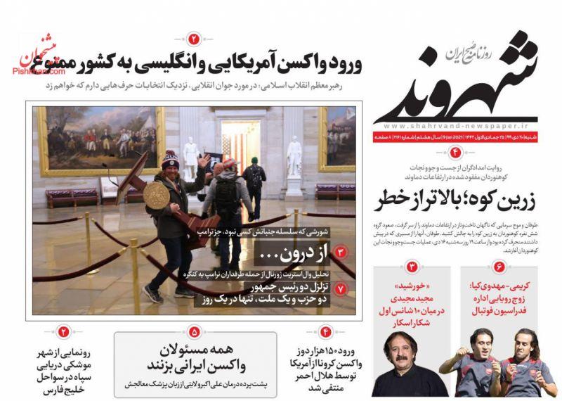 عناوین اخبار روزنامه شهروند در روز شنبه ۲۰ دی