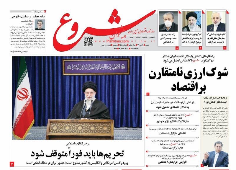 عناوین اخبار روزنامه شروع در روز شنبه ۲۰ دی