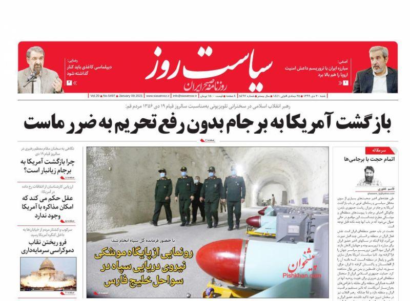 عناوین اخبار روزنامه سیاست روز در روز شنبه ۲۰ دی