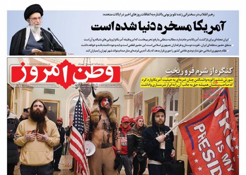 عناوین اخبار روزنامه وطن امروز در روز شنبه ۲۰ دی