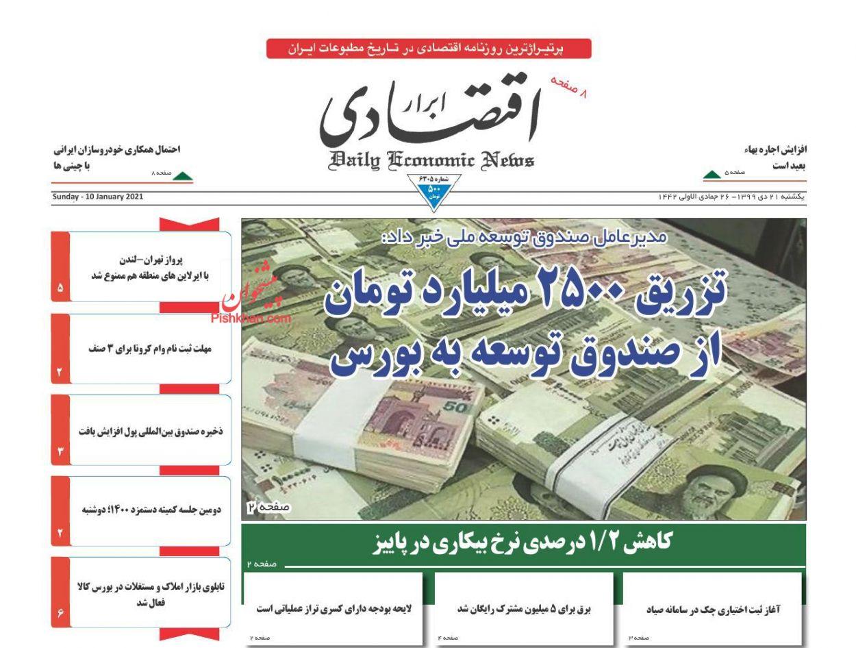 عناوین اخبار روزنامه ابرار اقتصادی در روز یکشنبه ۲۱ دی
