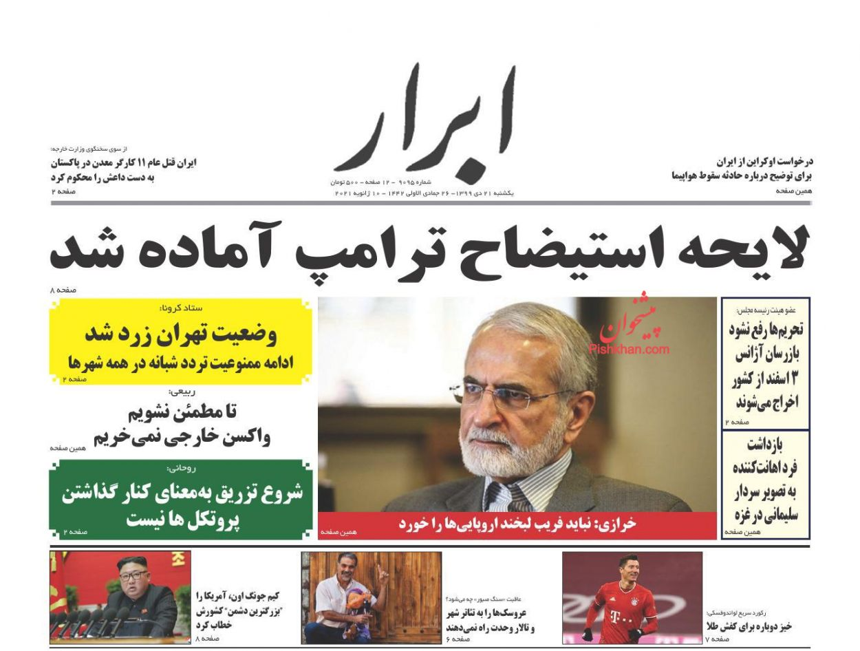 عناوین اخبار روزنامه ابرار در روز یکشنبه ۲۱ دی