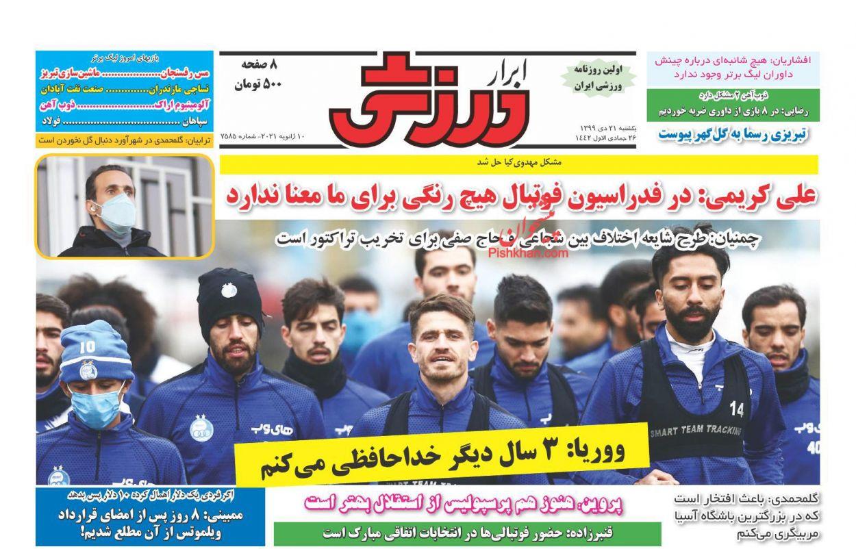 عناوین اخبار روزنامه ابرار ورزشى در روز یکشنبه ۲۱ دی
