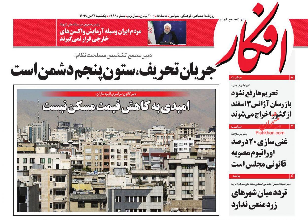 عناوین اخبار روزنامه افکار در روز یکشنبه ۲۱ دی