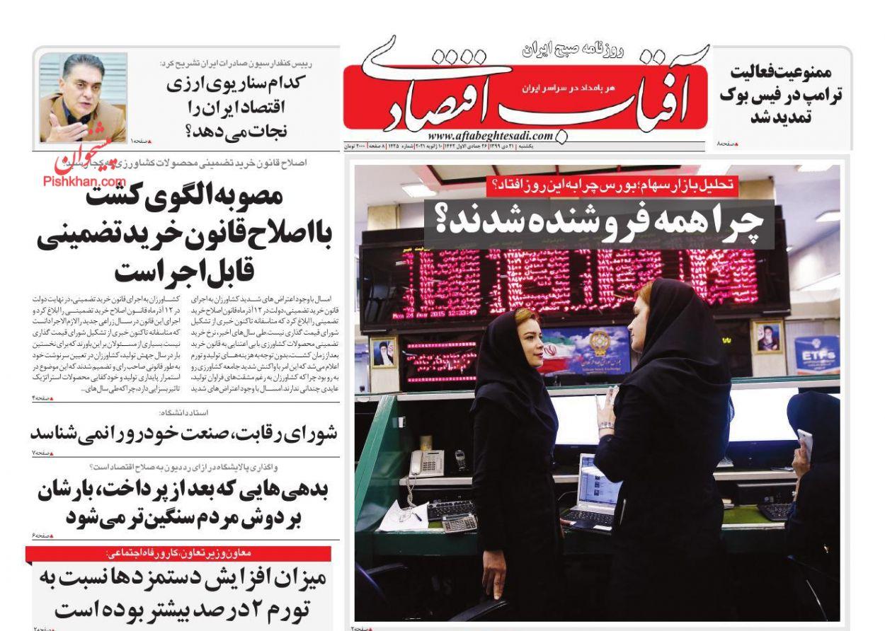 عناوین اخبار روزنامه آفتاب اقتصادی در روز یکشنبه ۲۱ دی