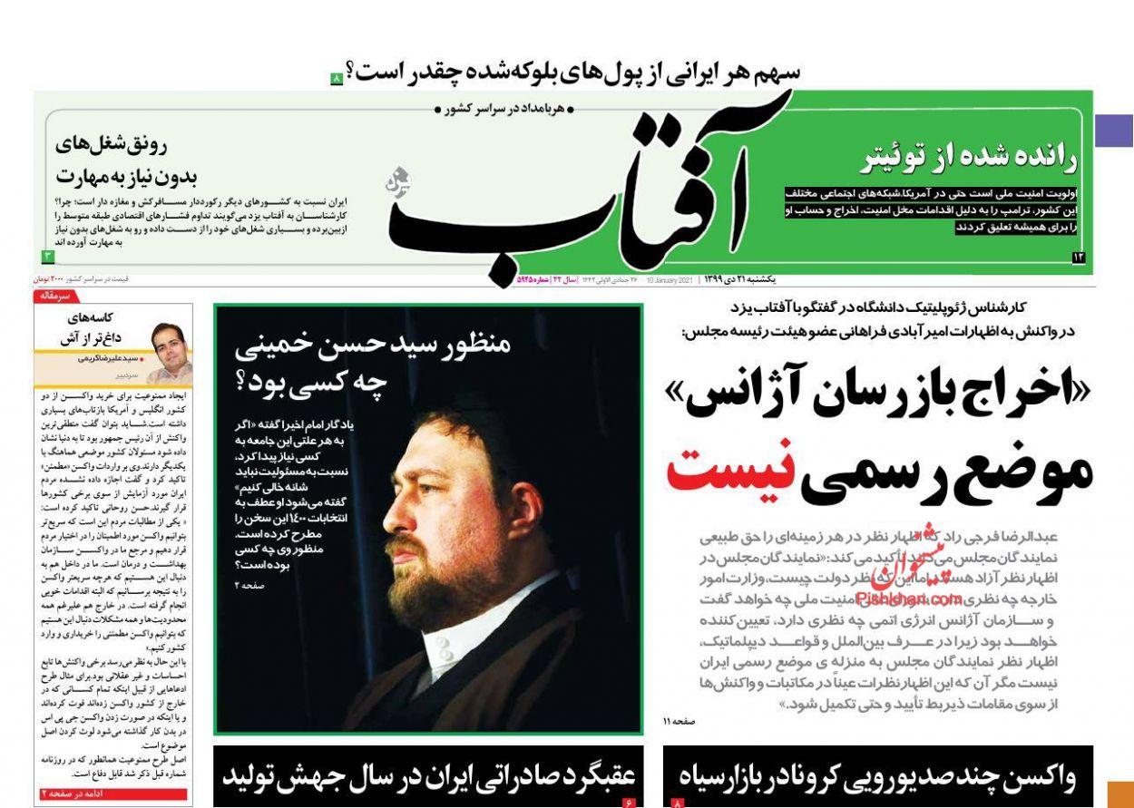 عناوین اخبار روزنامه آفتاب یزد در روز یکشنبه ۲۱ دی