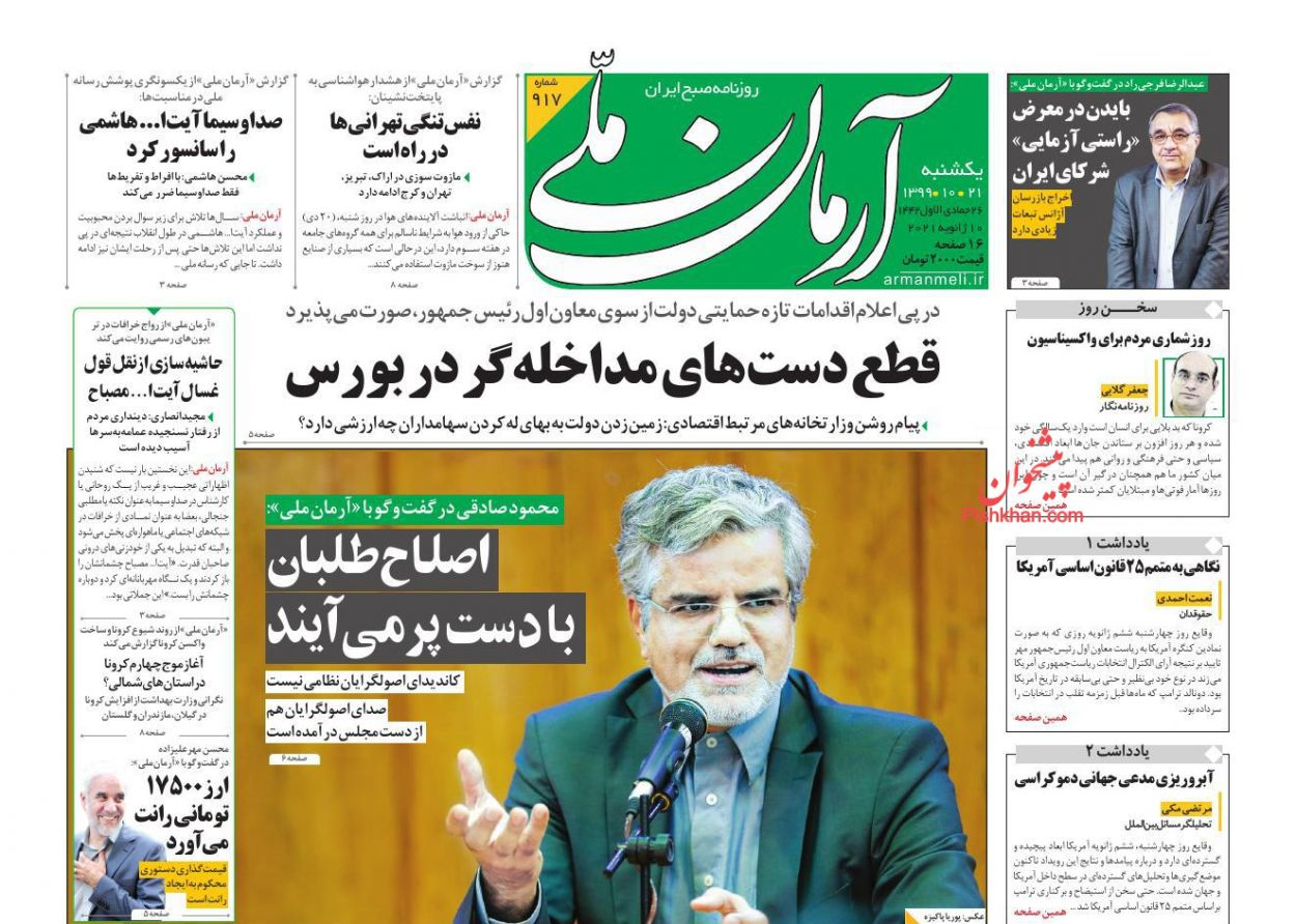 عناوین اخبار روزنامه آرمان ملی در روز یکشنبه ۲۱ دی