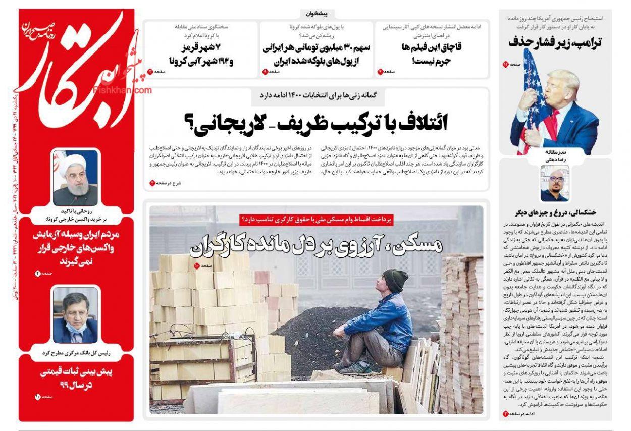 عناوین اخبار روزنامه ابتکار در روز یکشنبه ۲۱ دی