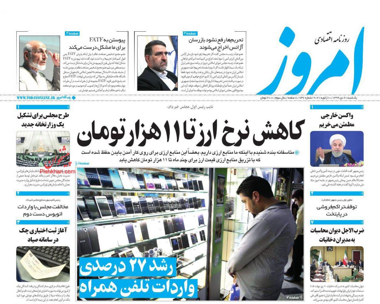 عناوین اخبار روزنامه امروز در روز یکشنبه ۲۱ دی
