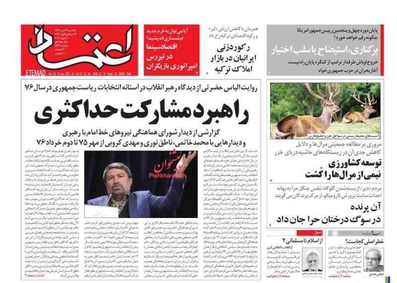 عناوین اخبار روزنامه اعتماد در روز یکشنبه ۲۱ دی