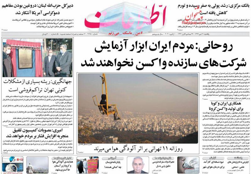 عناوین اخبار روزنامه اطلاعات در روز یکشنبه ۲۱ دی