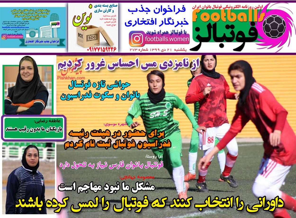 عناوین اخبار روزنامه فوتبالز در روز یکشنبه ۲۱ دی
