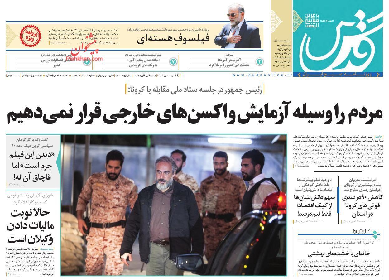 عناوین اخبار روزنامه قدس در روز یکشنبه ۲۱ دی