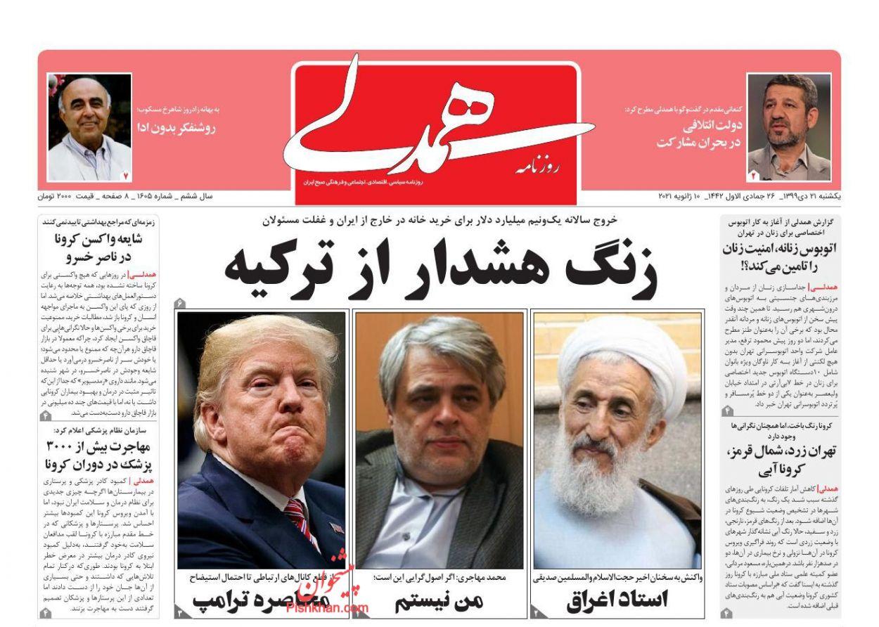 عناوین اخبار روزنامه همدلی در روز یکشنبه ۲۱ دی