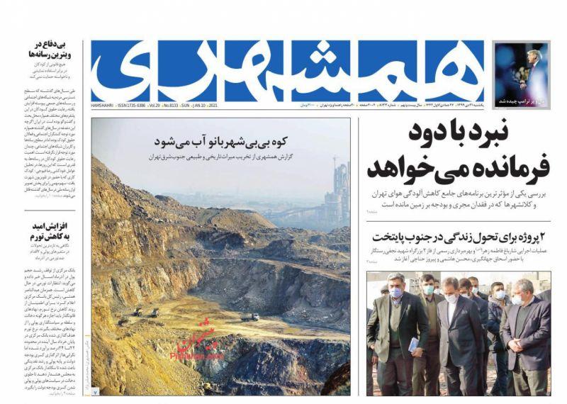 عناوین اخبار روزنامه همشهری در روز یکشنبه ۲۱ دی
