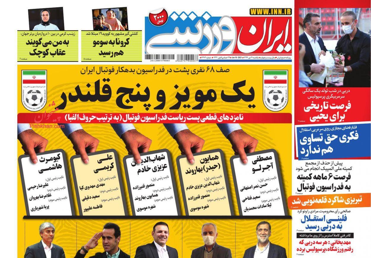 عناوین اخبار روزنامه ایران ورزشی در روز یکشنبه ۲۱ دی