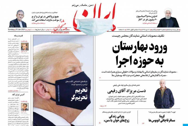 عناوین اخبار روزنامه ایران در روز یکشنبه ۲۱ دی