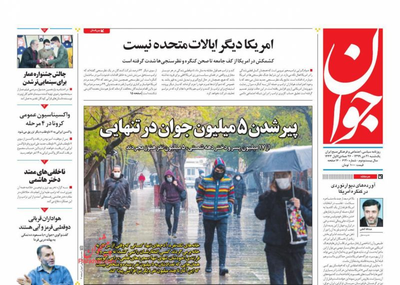 عناوین اخبار روزنامه جوان در روز یکشنبه ۲۱ دی