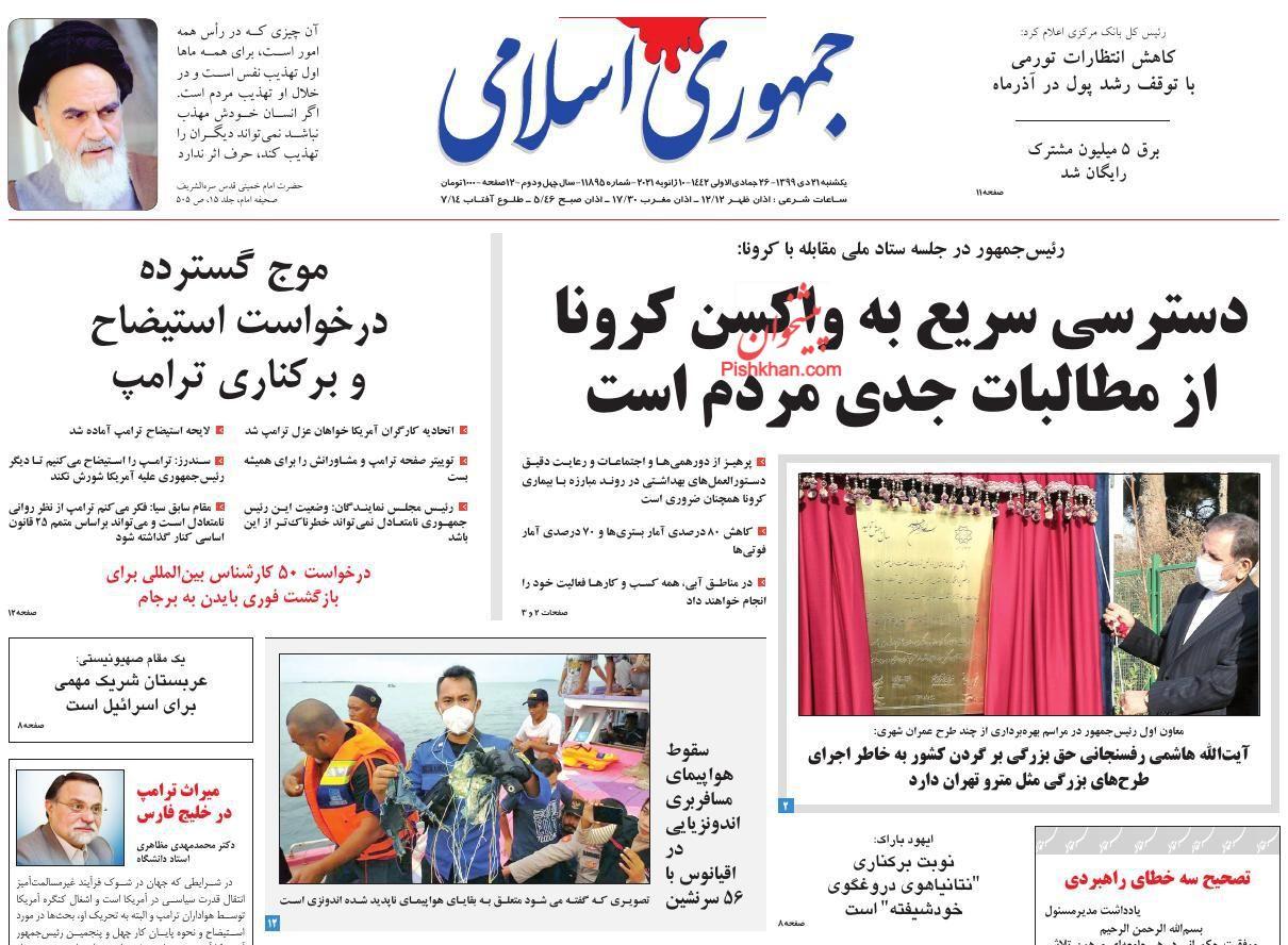 عناوین اخبار روزنامه جمهوری اسلامی در روز یکشنبه ۲۱ دی