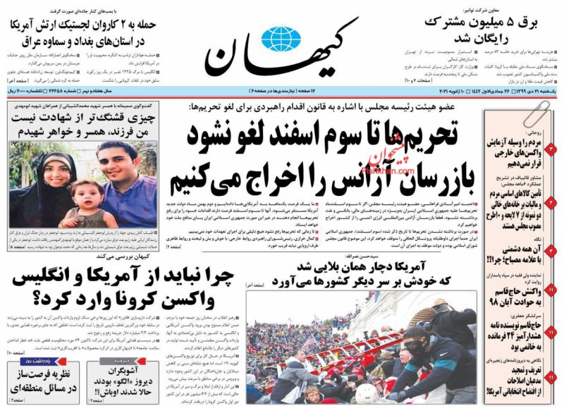 عناوین اخبار روزنامه کيهان در روز یکشنبه ۲۱ دی