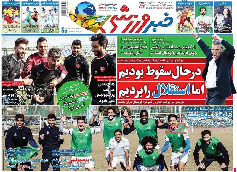 عناوین اخبار روزنامه خبر ورزشی در روز یکشنبه ۲۱ دی