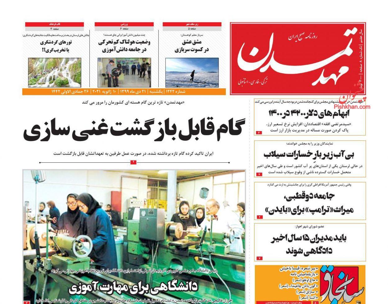 عناوین اخبار روزنامه مهد تمدن در روز یکشنبه ۲۱ دی