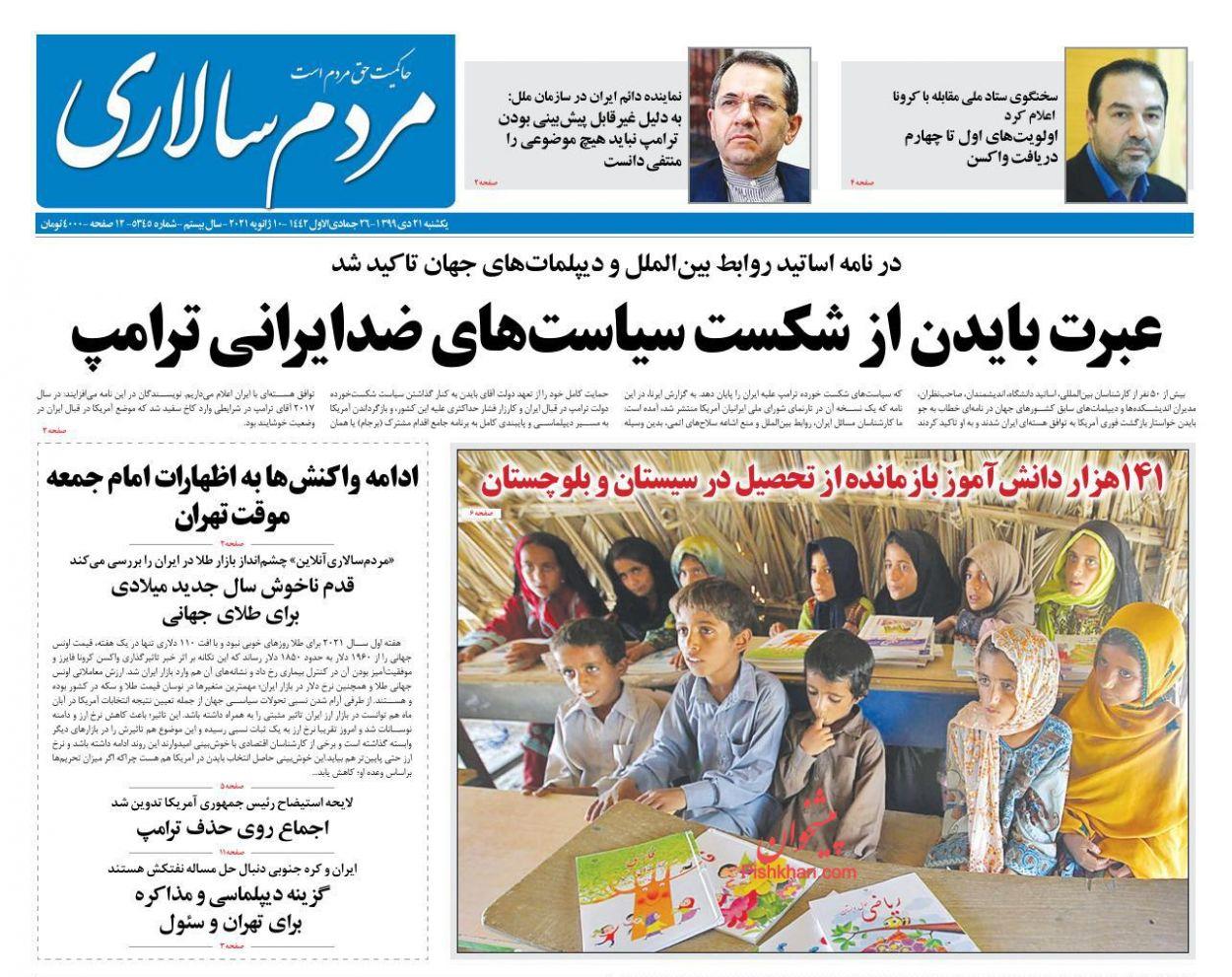 عناوین اخبار روزنامه مردم سالاری در روز یکشنبه ۲۱ دی