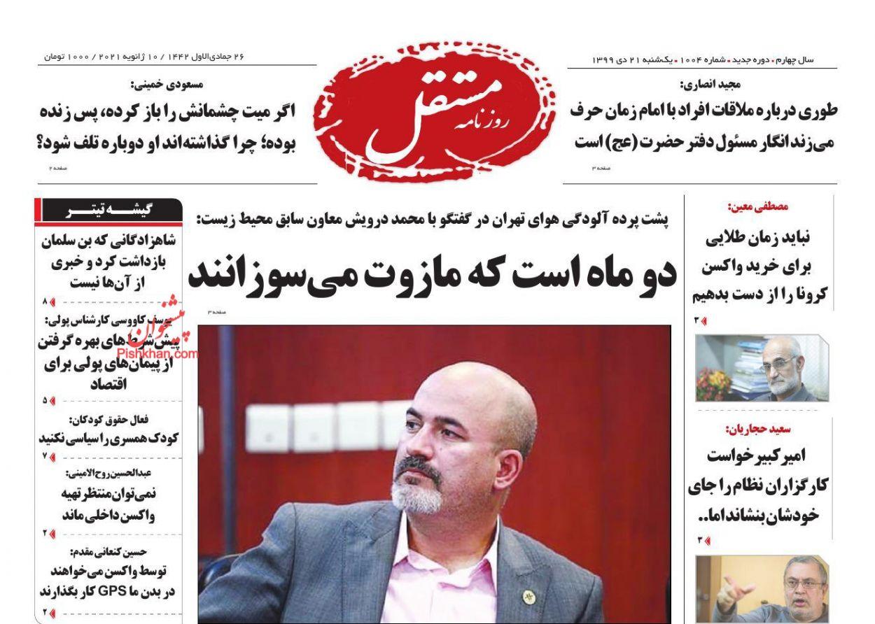 عناوین اخبار روزنامه مستقل در روز یکشنبه ۲۱ دی